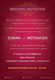 Online Marriage Invitation Cards Marriage Invitation Card Visual Ly