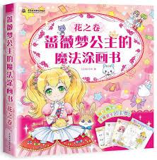 buy wholesale princess coloring book from china princess