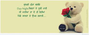 velly jatt written in punjabi punjabi pictures images graphics for facebook whatsapp page 491