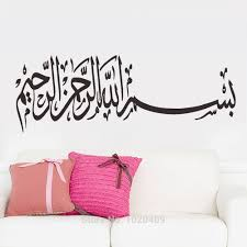 allah wall paper reviews online shopping allah wall paper z501 islamic wall stickers quotes muslim arabic home decorations bedroom mosque vinyl decals god allah mural art cutting sticker