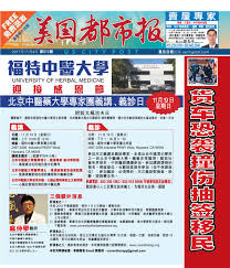 canap駸 fran軋is 美國都市報2017 11 04 by us city post issuu