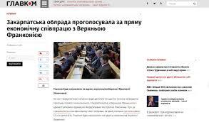 Radio Svoboda Tv Fake Transcarpathia Separates Economically From Kyiv
