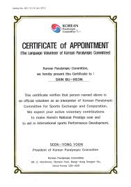 appointment certificate template letter certificate of appointment 28 images yakubu abdul razak