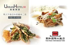 alin饌 cuisine gomaji夠麻吉 只要875元 即可享有 寒軒高雄商旅 都會美饌 單人午晚