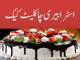 chocolate strawberry cake recipe in urdu how to make strawberry