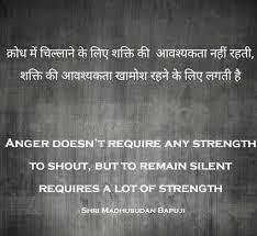 quotes express anger daily quotes shri madhusudan bapuji anand vrindavan dham