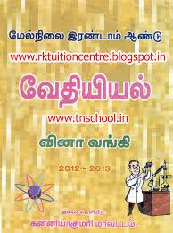 12th chemistry kattagam tamil medium tnschools