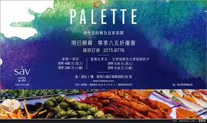 r馮lette cuisine 逸 酒店palette 特色自助餐新張85折優惠 get jetso 著數優惠網