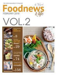cuisine e ookbee ฟร อ บ ค e book อ แมก e magazine หน งส อพ มพ e