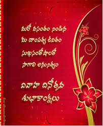 wedding wishes for childhood friend marriage day greetings in telugu free legendary quotes