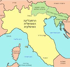 Italian Map File Italian Social Republic Map He Png Wikimedia Commons