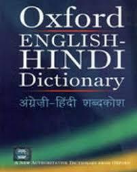 hindi english dictionary free download full version pc english to hindi dictionary free download software pinterest