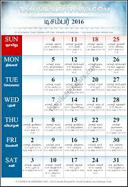 printable december 2016 calendar pdf december 2016 tamil calendar durmukhi varusham panchangam