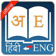 hindi english dictionary free download full version pc download hindi dictionary neon apk for pc free android game koplayer