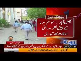 court timing change due to winter season news tv pakistan
