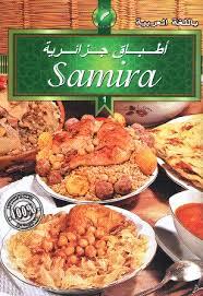 la cuisine algérienne samira plats algeriens سميرة اطباق جزائرية