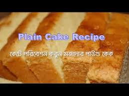 plain cake recipe how to make plain cake in oven youtube