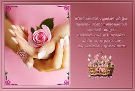 Wedding Quotes In Malayalam Romantic Love Letter For My Girlfriend In Malayalam