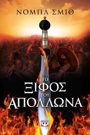 the warrior trilogy sons of zeus u2014 book 2 spartans at the gates