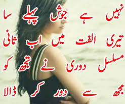 hurt poetry in urdu hindi and english sad broken heart letters