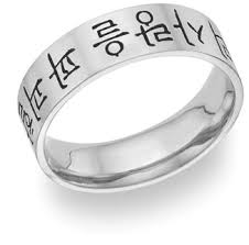 korean wedding rings the most beautiful wedding rings korean wedding rings