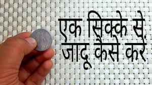 ladari coin एक स क क स ज द क स कर do magic from