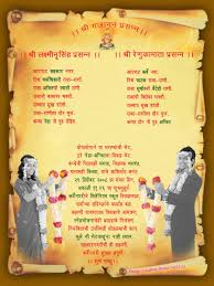 Indian Marriage Invitation Card Wedding Cards Matter Samples Hindi Wedding Invitation Sample