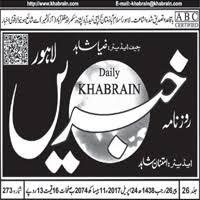 journalists jobs in pakistan newspapers urdu news daily khabrain urdu newspaper lahore today epaper