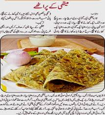 cooking recipes health tips in english and urdu methi ka paratha