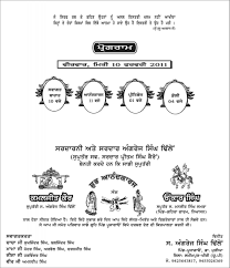 punjabi wedding card help traditional punjabi wedding card