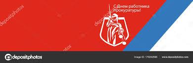 bureau du procureur jour bureau procureur image vectorielle lera spb 179242566