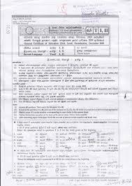 tamilsriskandaraja g c e o l tamil second language pass paper