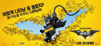 Asia Khan Bad Orb The Blot Says The Lego Batman Movie International Banners