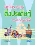 คิดโครงงาน | Ben Publishing Co., Ltd.