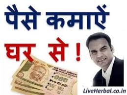 प स कम ऐ घर स new home business work part time