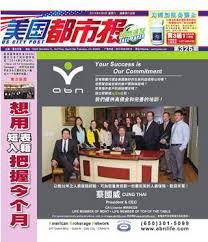 m騁ier bureau d 騁ude 美國都市報2014 04 05 by us city post issuu