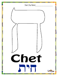 hebrew for kidz ministry kannapolis nc beit shofarot