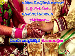 wedding quotes in telugu best telugu marriage anniversary greetings wedding wishes sms