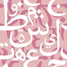 beautiful vector seamless pattern with cursive arabic letters
