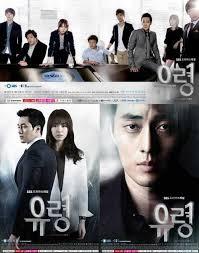 film ghost muziek ghost phantom cast so ji sub lee yeon hee movies tv shows