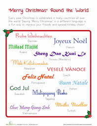 merry in other languages worksheet education