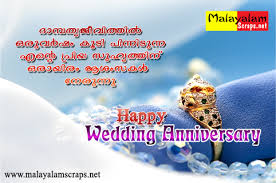 wedding wishes malayalam scrap page 2 anniversary scraps status what s up fb images