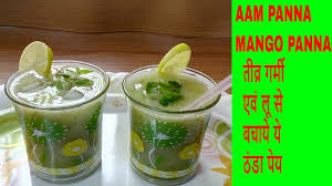 mango mojito recipe aam ka panna recipe in hindi mango panna recipe in hindi आम क