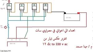 wiring diagram simple inverter circuit diagram 12v to 220v