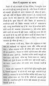 short essay writing samples essay on self short essay on discipline in hindi sample of self short essay on discipline in hindi influence of mass media safalta ke ne short essay on