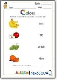 hindi worksheet picture description 02 study pinterest