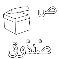 Arabic Alphabet Sad For Box Coloring Pages Best Place To Color Box Coloring Pages