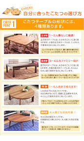 kagu350 rakuten global market chic simple dining kotatsu table