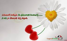 True Love Images With Quotes by Telugu Love Sms With Hd Images Heart Touching Telugu Love Sms