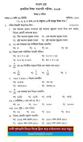 mathematics suggestion and question patterns of psc examination 2014 1